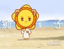 狮子座会相信一见钟情的爱情吗