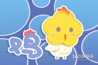 九三年属鸡的婚姻 93属鸡一生有几次婚姻