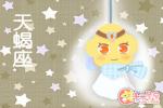 摩羯天蝎谁是星座之首 谁是星座的王者
