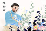 关于植树节的绘本故事 植树节绘本故事带图片