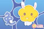 生肖兔运程 2020年4月属兔运势