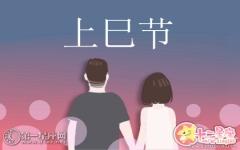 2020年三月初三是黄道吉日吗 搬家好吗