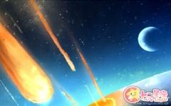 2020年4月29号小行星撞地球真假