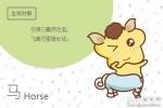 马和马属相婚配合不合 1990年属马的吉祥物