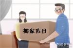 2020年4月搬家入宅黄道吉日一览表