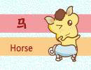 属马的克星 属马和什么属相不合