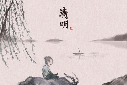 清明节当天 4月4日举行全国性哀悼活动