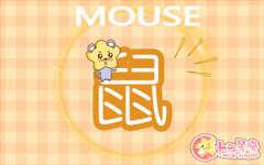 属鼠一月到十二月命运 属鼠每个月出生详解