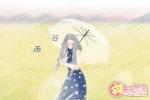 关于谷雨的绘本故事 24节气儿童绘本谷雨