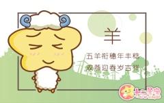 生肖羊运程 2020年5月属羊运势