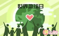 2020年世界地球日是几月几日 地球日的由来