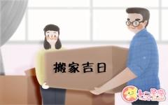 2020年5月3日是黄道吉日吗 搬家好吗