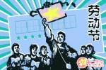 五一快乐微信祝福语 五一劳动节的祝福语