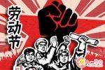 2020年五一劳动节图片 2020年是第几个五一劳动节