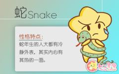 属蛇一生有几个孩子 最苦命的出生