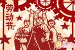 以劳动节为主题的活动 劳动节可以组织什么
