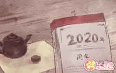 2020年5月忌讳一览表 5月黄道吉日的宜忌