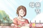 用英语写母亲节的祝福 母亲节贺卡内容英文