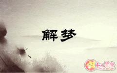 女人梦见煮饺子是什么意思 有什么征兆