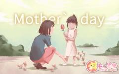 母亲节贺卡祝福语大全 感恩妈妈的话非常感人
