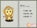 狮子座在古代时期是什么样的身份