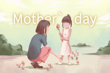 今天最想对妈妈说的话 母亲节寄语唯美短