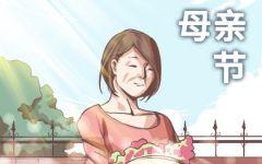 百岁老人首次过母亲节 母亲节祝福语句经典