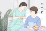 2020年护士节寄语简短 护士节祝福语