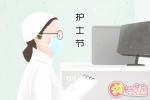 512国际护士节的由来和意义 护士节简介
