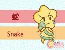 属蛇一生有几次婚姻 婚姻运势怎么样