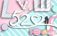 520告白情话最暖心短句 甜甜蜜蜜的情话大全