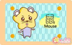2020鼠宝宝米字开头乳名 怎么取乳名