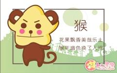 生肖猴运程 2020年6月属猴运势