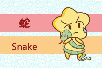 生肖蛇运程 2020年6月属蛇运势