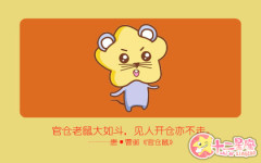 2020鼠宝宝名字库 鼠宝宝取名
