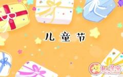 六一儿童节对孩子的祝福语 贺卡祝福语