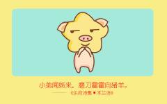 属猪的小人是什么生肖 属猪的命中小人