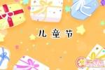 儿童节祝福语给小朋友 最新六一贺卡祝福
