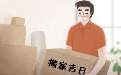 2020年9月14日适合搬家吗 是黄道吉日吗
