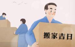 2020年9月1日适合搬家吗 是黄道吉日吗
