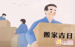 2020年10月10日适合搬家吗 是黄道吉日吗