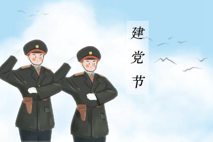 建党节图片大全2020 建党节祝福寄语