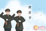 建党99周年重温入党誓词 入党初心