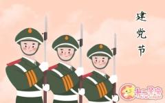 建党节99周年祝福语 建党纪念语