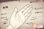 手心有痣代表什么 痣点分析
