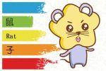 2020年8月份出生的鼠宝宝起名 宝宝取名