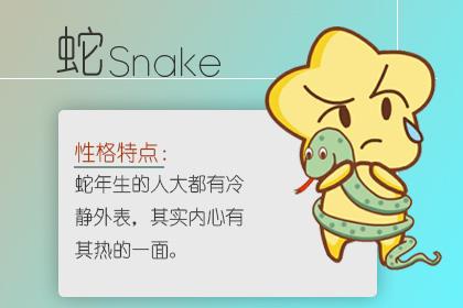 蛇与什么属相相克相冲 有什么说法