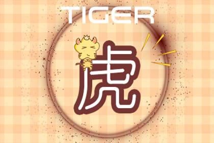 生肖虎运程 2020年8月属虎运势