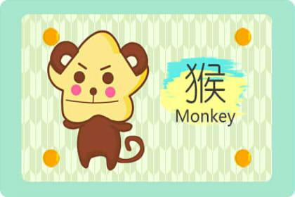 属猴的人桃花运怎么样 桃花运旺么