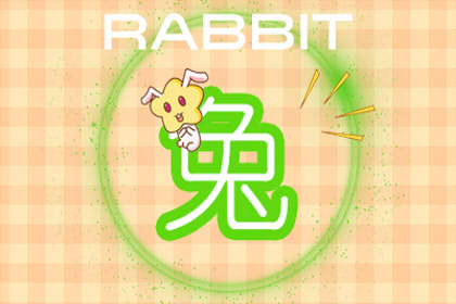 属兔的人桃花运怎么样 桃花运旺么